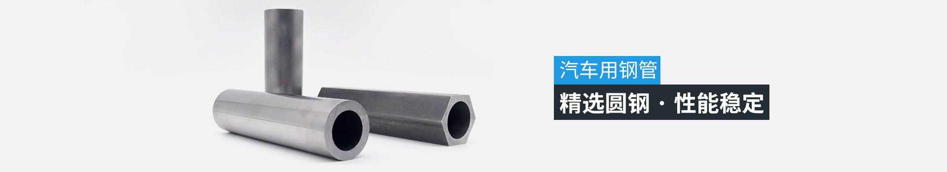 天展汽车用钢管-耐腐蚀·坚固耐用