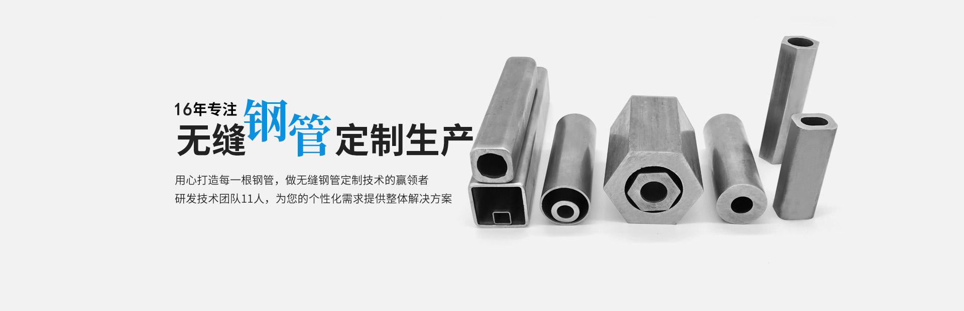 天展钢管-16年专注无缝钢管定制生产
