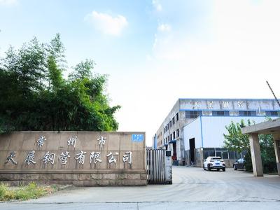 天展钢管-工厂展示