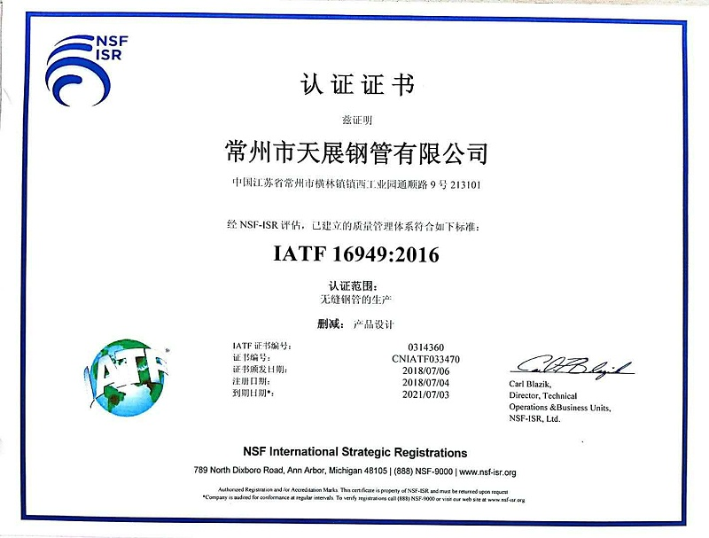 IATF16949 汽车质量体系认证