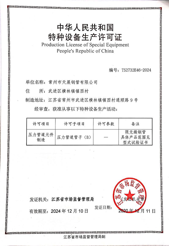 特种设备生产许可证 - 压力管道项目
