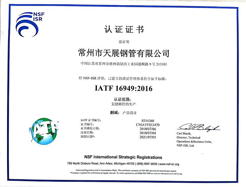 IATF16949 汽车行业质量管理体系认证