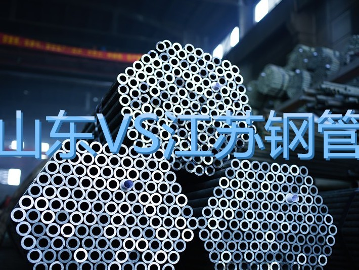 为什么山东钢管这么便宜还要买江苏钢管?