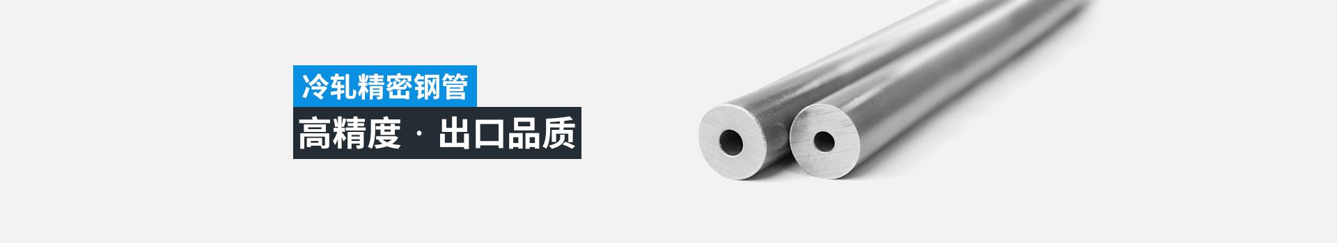 天展冷轧精密钢管-高压防爆·出口品质