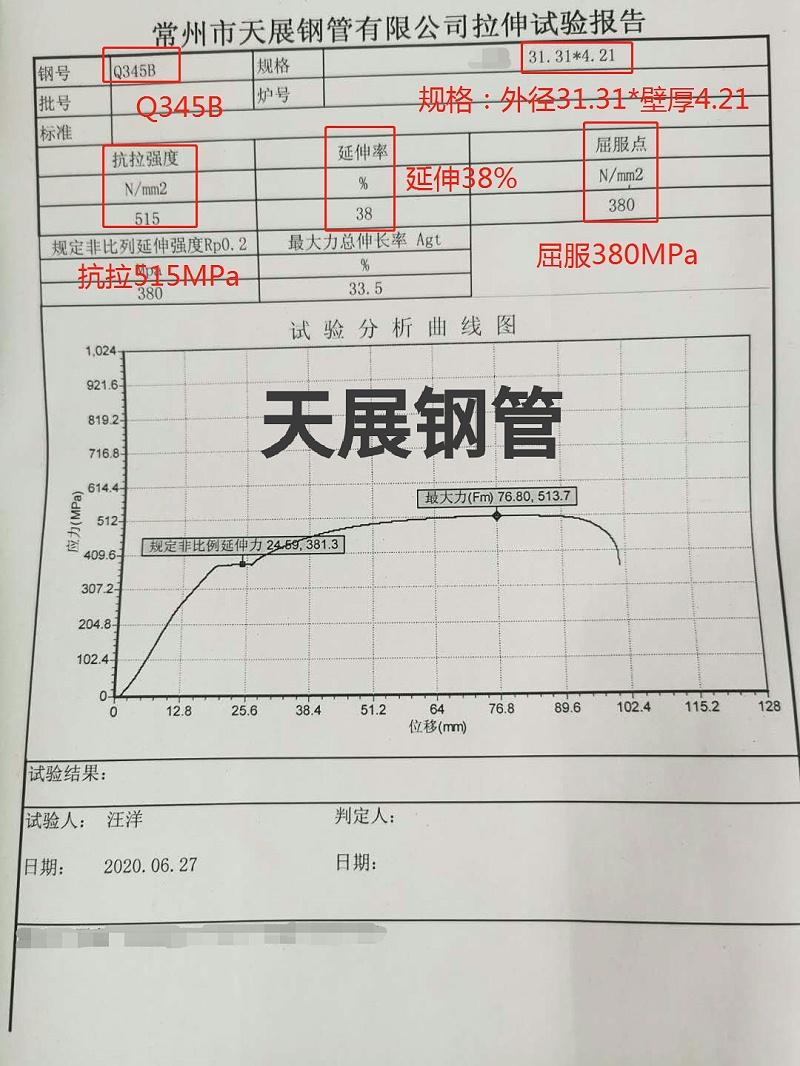 16mn无缝钢管机械性能报告