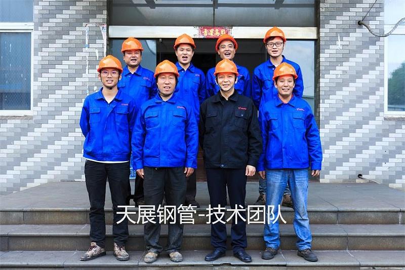 天展钢管技术团队